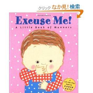 英語のマナーが楽しく学べる子供(幼児)向けの絵本.jpg