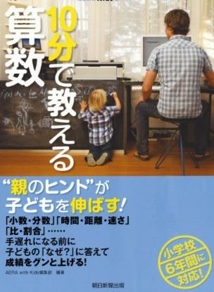 親子で一緒に算数を自宅学習する本